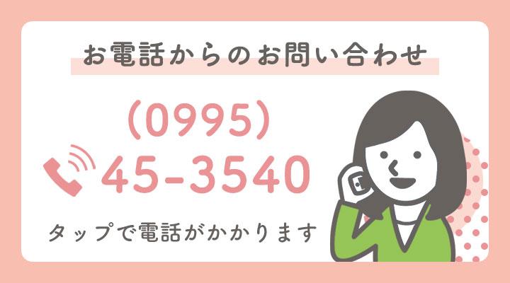 お電話からのお問い合わせ 0995-45-3540